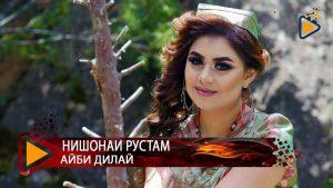 دانلود آهنگ تاجیکی با صدای زن